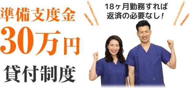 準備支度金30万円貸付制度!18ヶ月勤務すれば返済の必要なし!