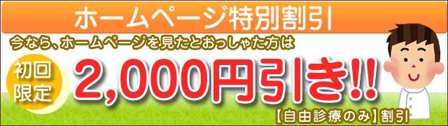ホームページを見たで、1000円オフになります。