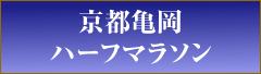 京都亀岡ハーフマラソン