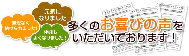 亀岡市にお住まいの皆様からのお喜びの声を頂いております。