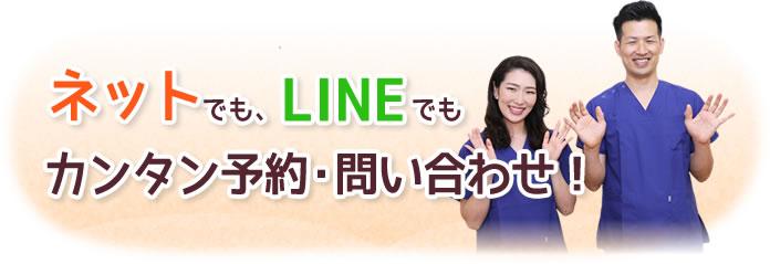 ネットでもLINEでもカンタン予約・問い合わせ!